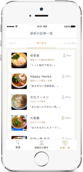 KIJI noodle search(キジヌードルサーチ)特徴2