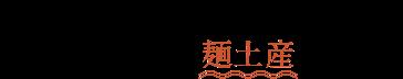 ヌードルライター山田がすすめる、自宅でおいしい麺土産。